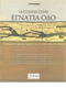 "Metsovo-sur-Egnatia (Metsovo-sur-Egnatia) In: ""Aggelioforos tis Kyriakis"" (18 stops on the Via Egnatia: 29 writers pay homage to the cities along the new Egnatia Highway), special edition, 11 December 2005"