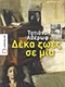 Ten lives in one (Deka zoes se mia) Published by Metaichmio Publications, 2014, pp 520, ISBN: 978-960-566-862-4