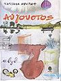 Αugust (Avgoustos)  Published by Kedros, 2002 (8th edn. 2003), pp 323, ΙSBN: 9600421870